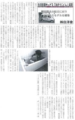 香川経済レポート