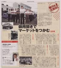 ビジネス香川
