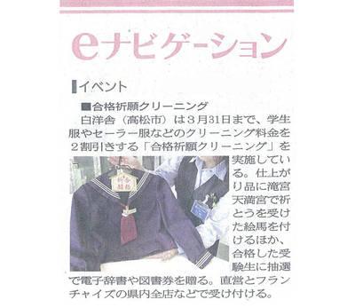 四国新聞e-ナビゲーション H25年1月13日掲載