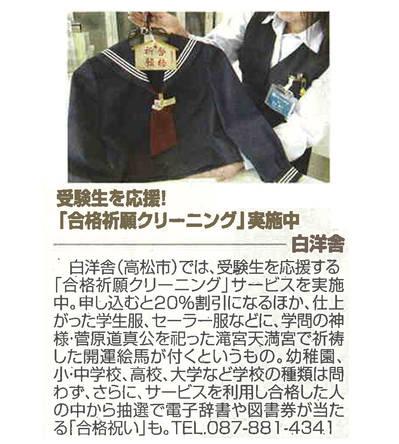 [メディア]白洋舎20121220ビジネス香川