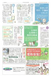 四国新聞オアシス11月23日掲載(1)