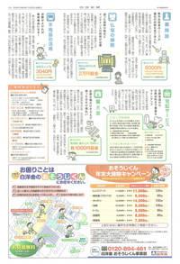 四国新聞オアシス11月23日掲載(2)