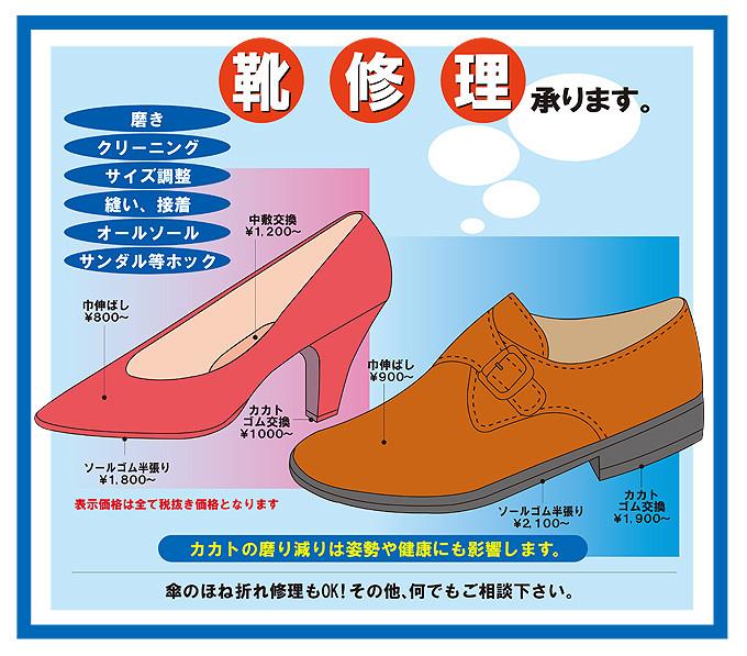 H26靴修理.jpg
