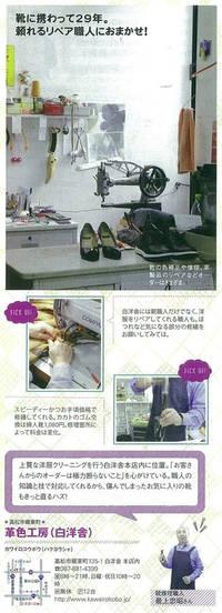月刊こまち2014年6月号