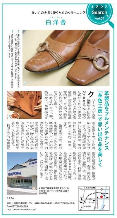 平成27年5月15日 四国新聞オアシス記事