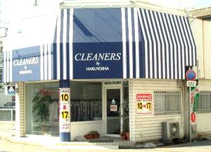 直営店_CLEANERS