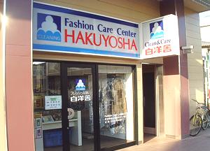 店舗_マルヨシ川東