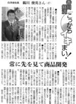 朝日新聞3/19
