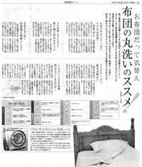 2008.6.20 四国新聞オアシス